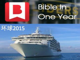 HOC6环球2015读经
